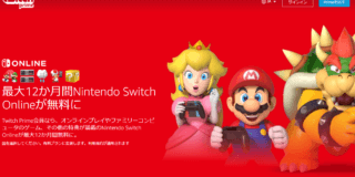 Nintendo Switch Onlineが1年間無料で使える特典をTwitch Primeでゲットしよう!