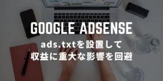 Adsenseに警告!?ads.txtを設置して収益に重大な影響を回避しよう