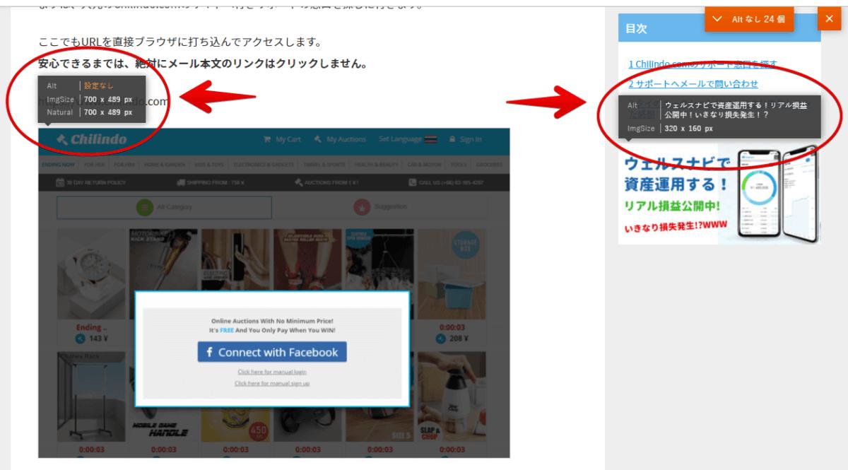 Chrome拡張機能Alt & Meta viewerでAlt属性をチェックしている画面