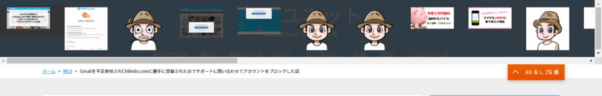 Chrome拡張機能Alt & Meta viewerのAltなし画像が一覧表示されている画面
