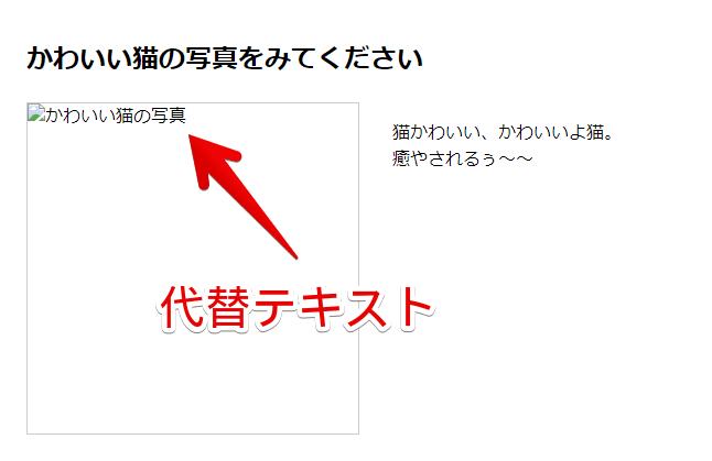 代替テキストが表示される一例