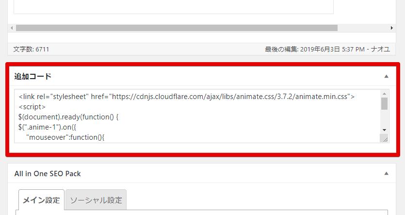 個別記事に追加コードを挿入できるカスタマイズイメージ