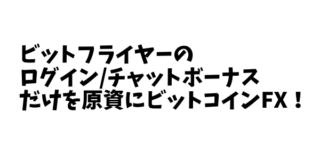 追証ルール適用のお知らせキタw超少額ビットコインFX【7日目】
