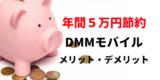 年間50,000円以上の節約!格安スマホ「DMMモバイル」のメリット・デメリット