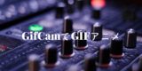 デスクトップを録画してGIFにするフリーソフト「GifCam」の使い方を解りやすく解説