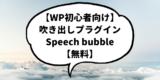 【初心者向け】吹き出しでチャット風の記事が書ける無料プラグインSpeech Bubbleの使い方