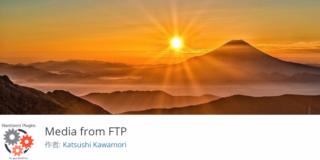 大量の画像をWordpressに一括登録できるプラグイン「Media UP FTP」の使い方
