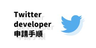 Twitter Appsの廃止に伴いTwitter developerに申請・登録完了!面倒な申請方法や手順など画像つきで紹介