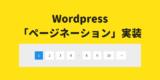 コピペでOK!Wordpressでページネーションを実装する【Wordpressカスタマイズ】