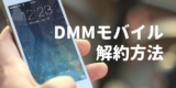 DMMモバイルの解約方法、MNP転出手続きの手順