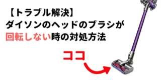 ダイソン掃除機のヘッドのブラシが回転しない時の対処方法【トラブル解決】