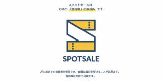 お店の「会員権」の取引所「SPOTSALE」とは【先行登録受付中】