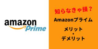 Amazonプライムのデメリットと8つのメリットから加入すべきか考えよう